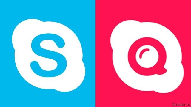 Логотипы Skype и Qik