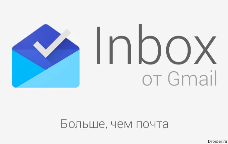 Логотип Inbox от Gmail