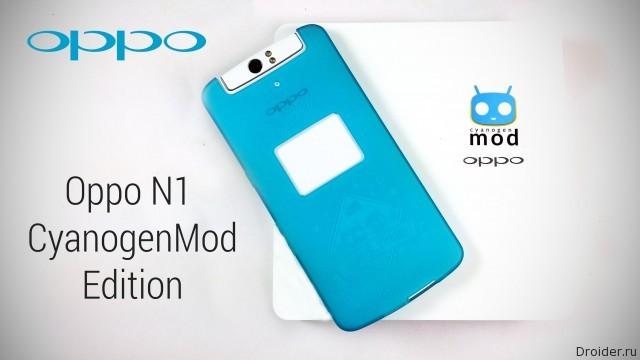 Лимитированная коллекция смартфонов N1 от Oppo на ОС CyanogenMod