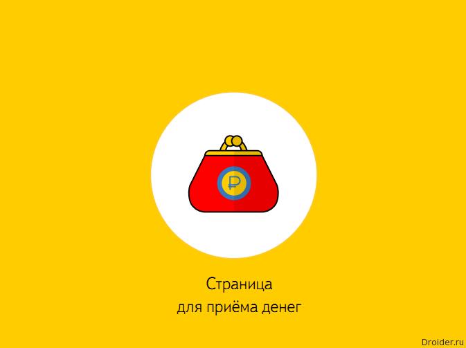 Страница для приема денег. Яндекс