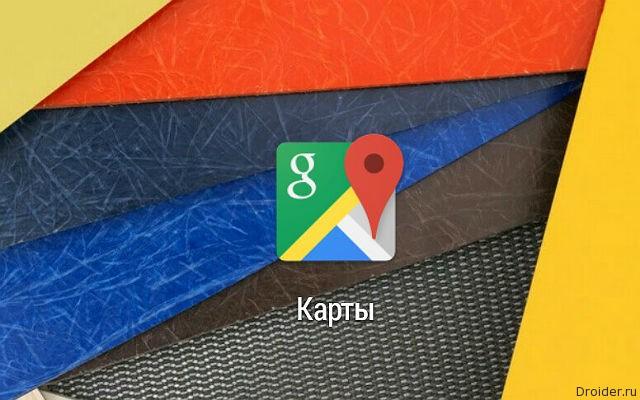 Иконка Google Maps