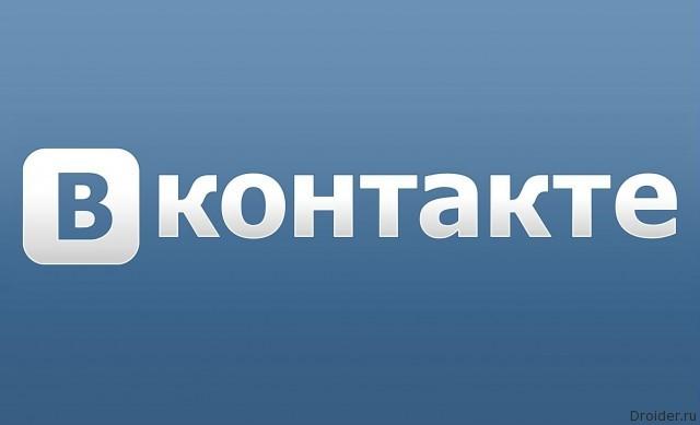 Логотип соцсети ВКонтакте