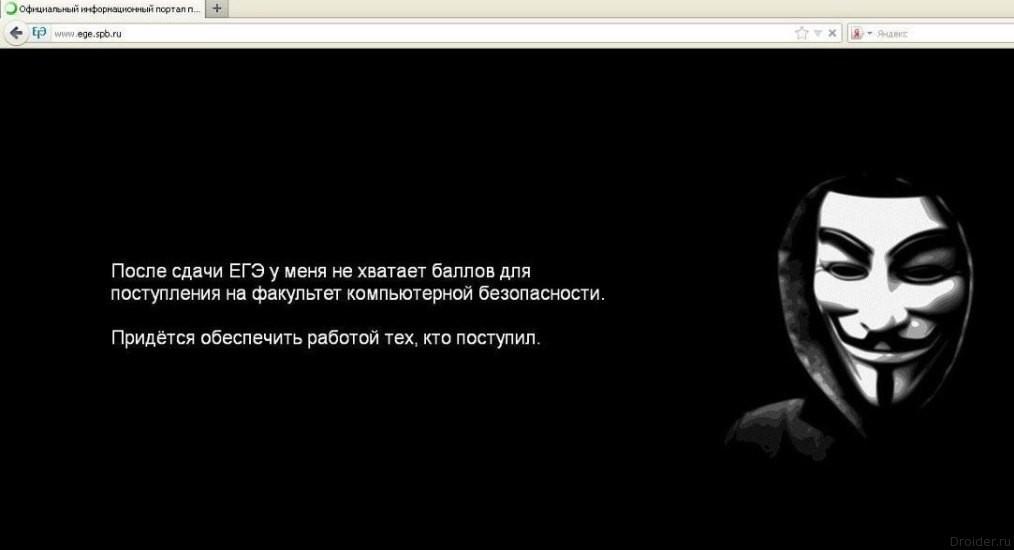 Взлом официального сайта поддержки ЕГЭ в Санкт-Петербурге