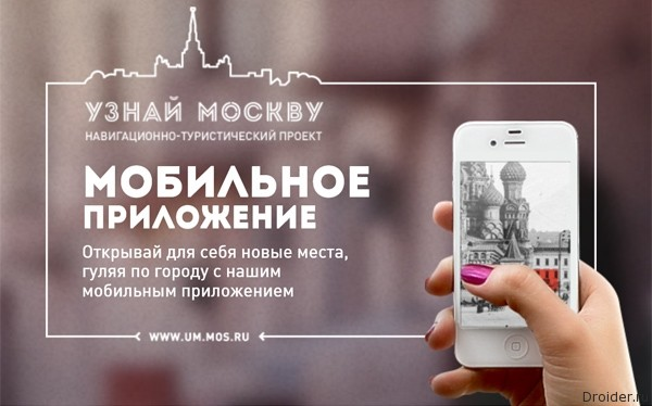 """Приложение """"Узнай Москву"""""""