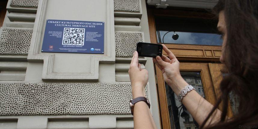 QR-коды в Москве