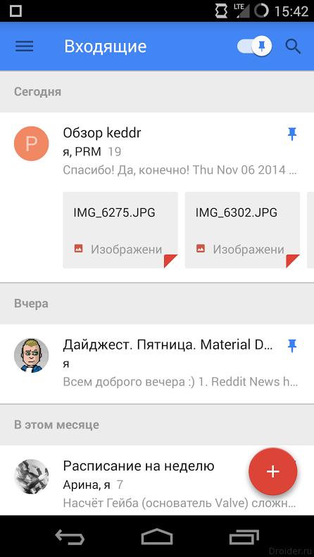 Интерфейс Inbox