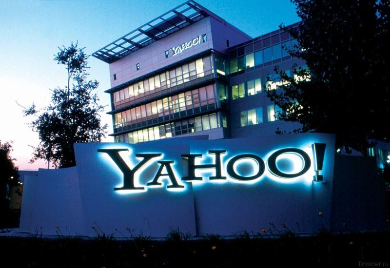 Офис Yahoo!
