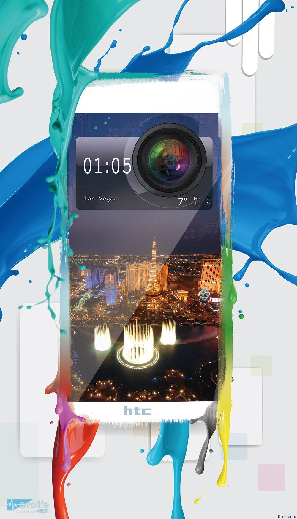 Приглашение от HTC