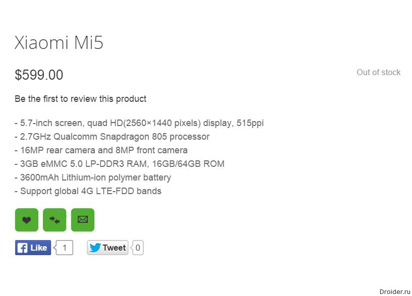 Mi5 на Oppomart