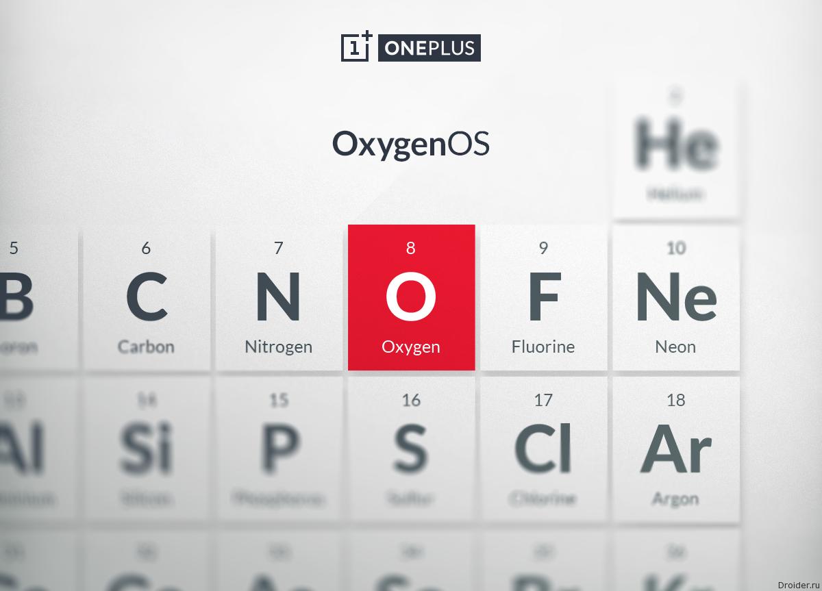 Тизер OxygenOS