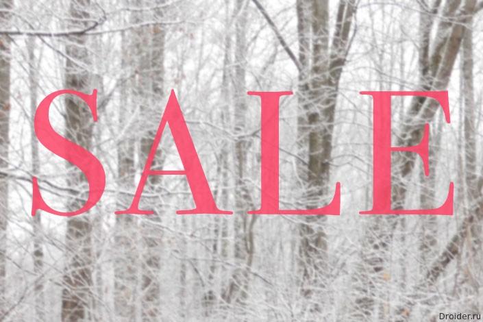 Распродажа зимняя