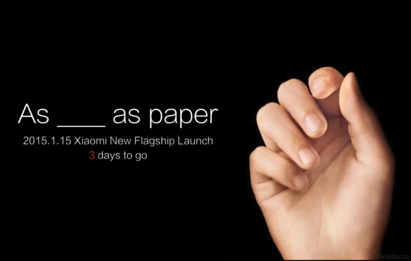 Тизер Xiaomi
