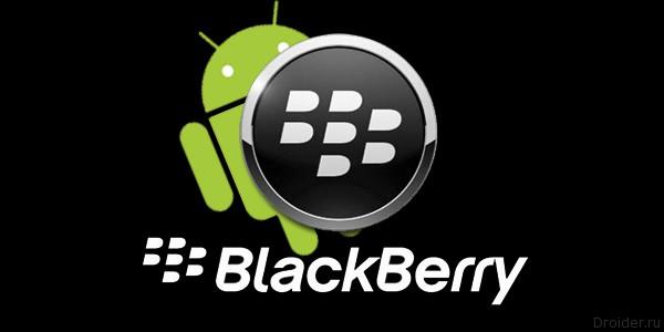 BlacBerry защитит Android