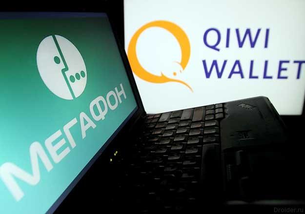 """""""Мегафон"""" и Qiwi"""