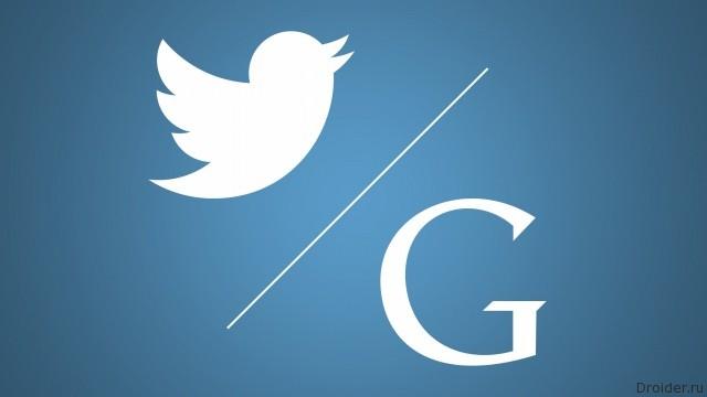 Twitter и Google