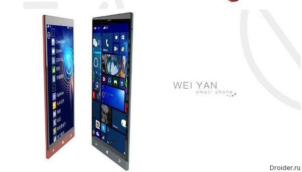 Wei Yan Sofia