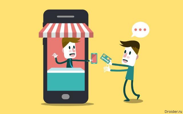 Покупки онлайн со скидкой