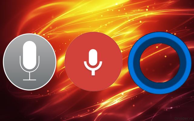 Google Now, Cortana и Siri