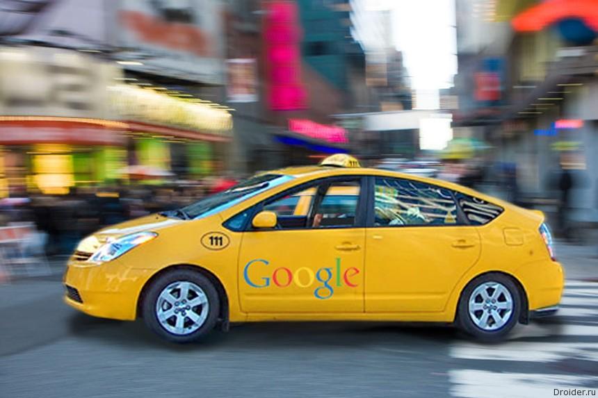 Такси Google