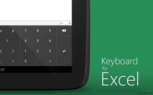 Клавиатура для Excel