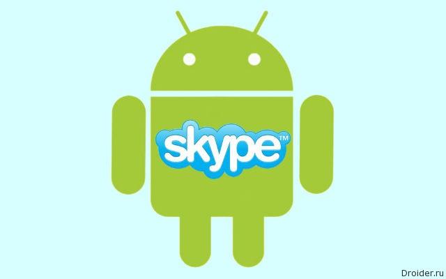 Skype и Android