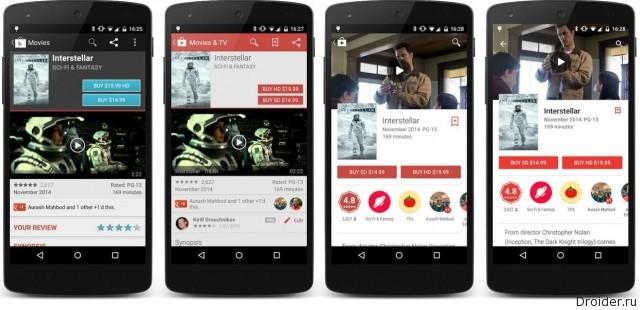 'Эволюция Google Play Store
