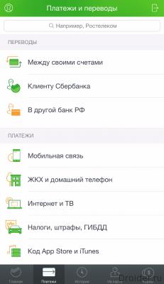 Сбербанк онлайн обзор 3