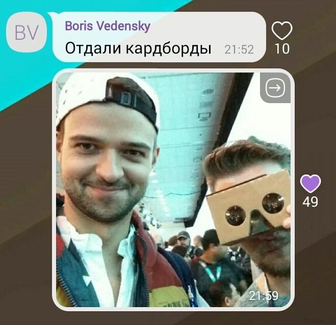 Борис Веденский и Валерий Истишев с Cardboard