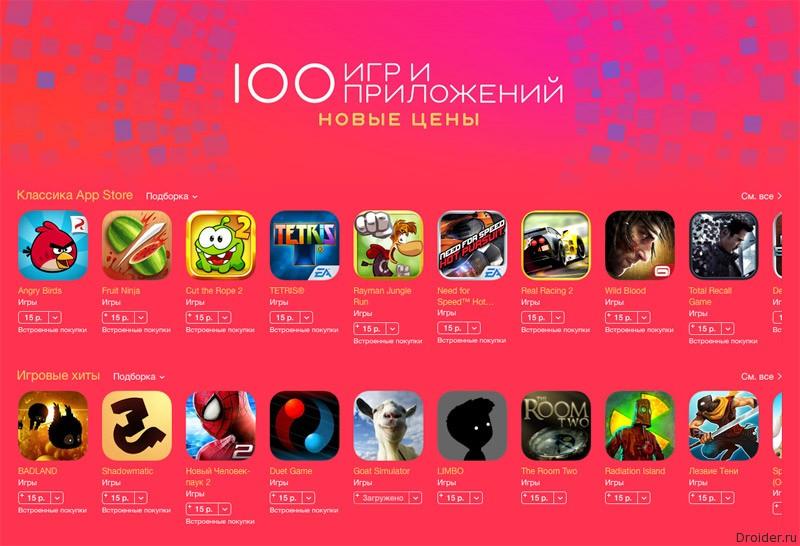 Новый раздел App Store