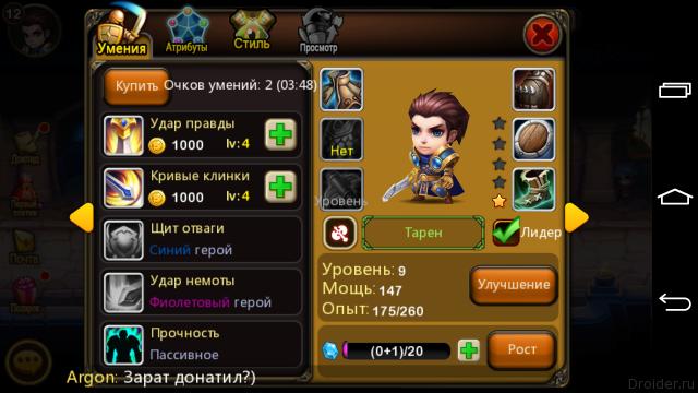 Обзор Legends Rush 5