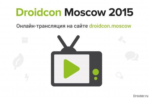 droidcon трансляция
