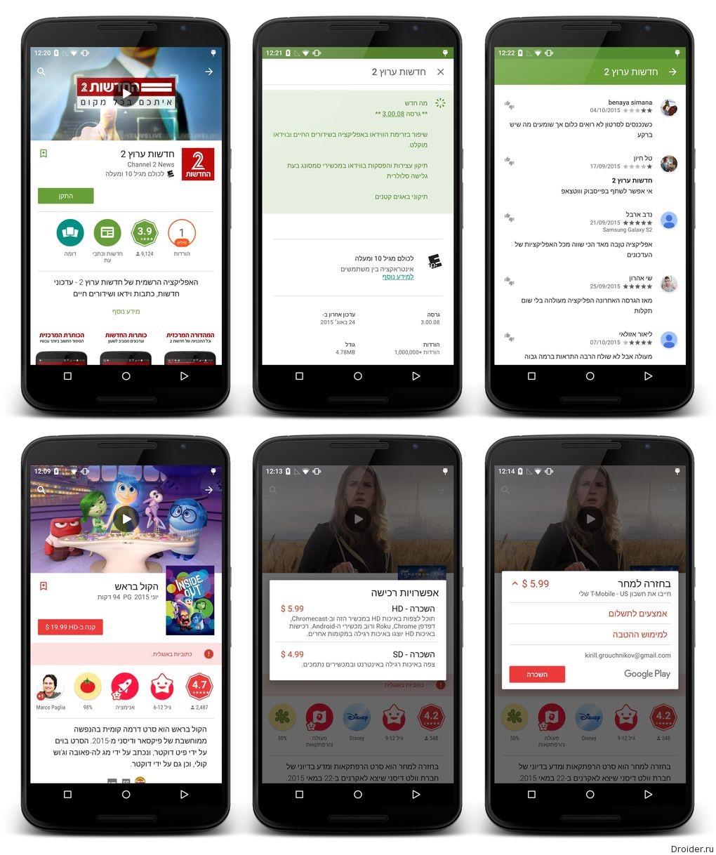 Новый Google Play Store