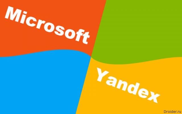 Яндекс и Майкрософт