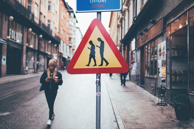 Знак: «Осторожно, люди со смартфонами»