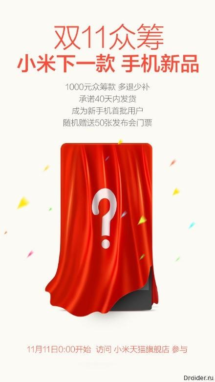 Xiaomi-MI-5-Teaser