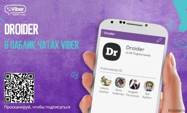 Droider в Viber