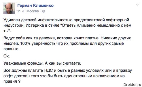Facebook Германа Клименко