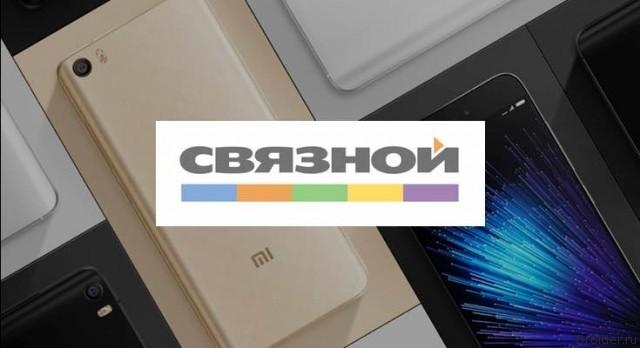 Связной Xiaomi