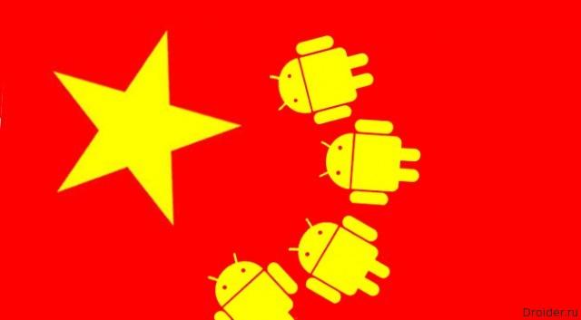 China Android