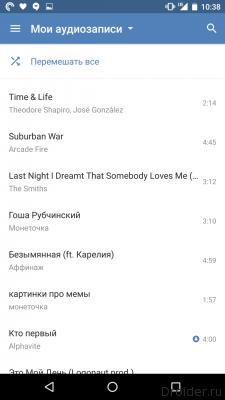 Аудиозаписи
