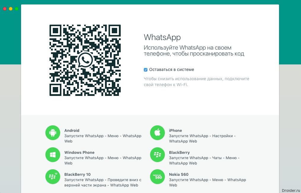 WhatsApp OS X