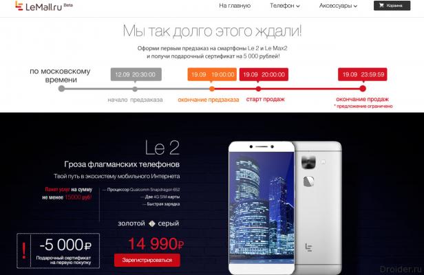Интернет-магазин LeEco