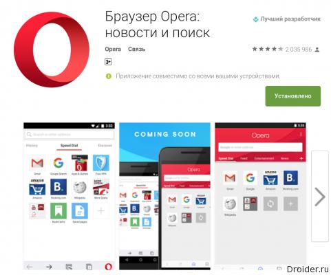 Opera в Google Play