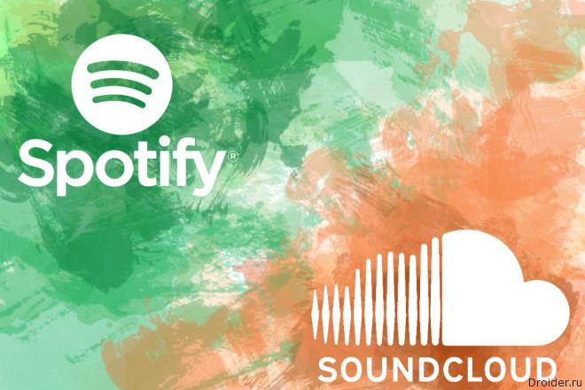 Spotify и SoundCloud