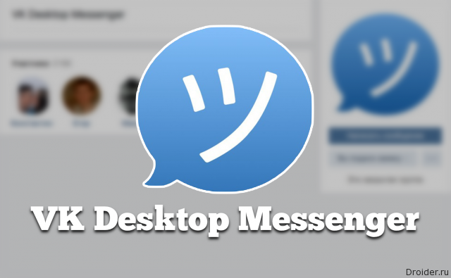 VK Desktop Messenger