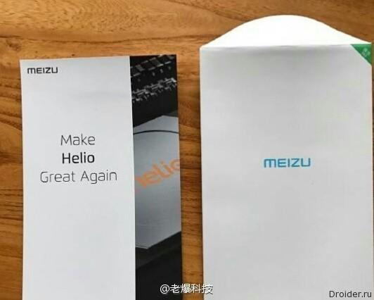 Meizu M5 Note press-invite