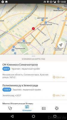 Яндекс.Здоровье (2)