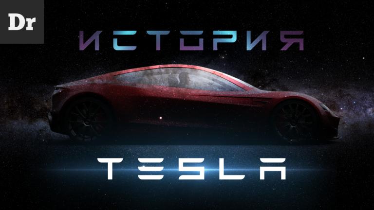 История компании Tesla. Как она изменили автомобильный рынок