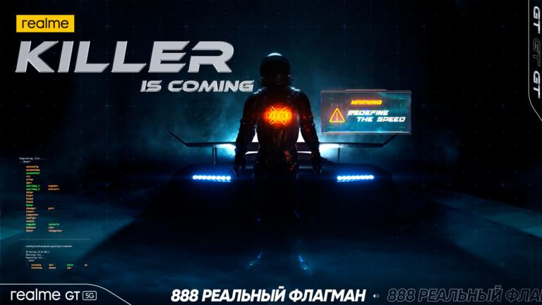 realme GT: Флагман появится в России 10 августа