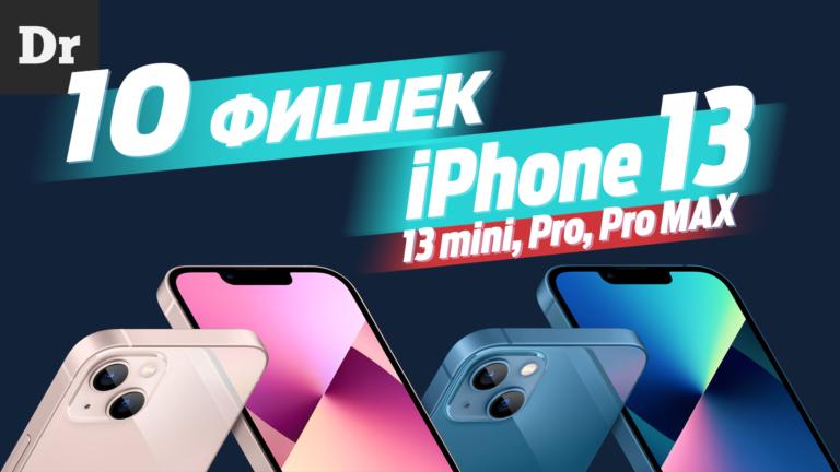 Топовые фишки iPhone 13 и iPhone 13 Pro: Почему они крутые?